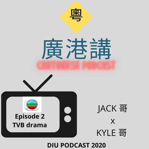 Cantonese Podcast 2